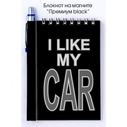 Блокнот с ручкой I LIKE MY CAR