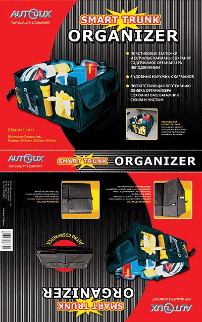 """...органайзера  """"Smart Trunk """" A15-1011, в багажник автомобиля."""