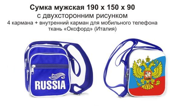 Сумка автомобилиста RUSSIA синяя. подарки автолюбителям.